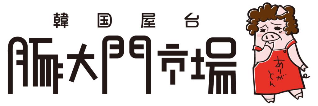 豚大門_ロゴ