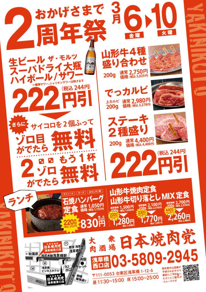 新川周年祭