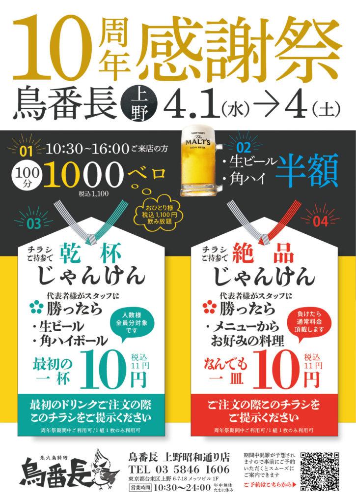 2001 総本店11周年-02.jpg