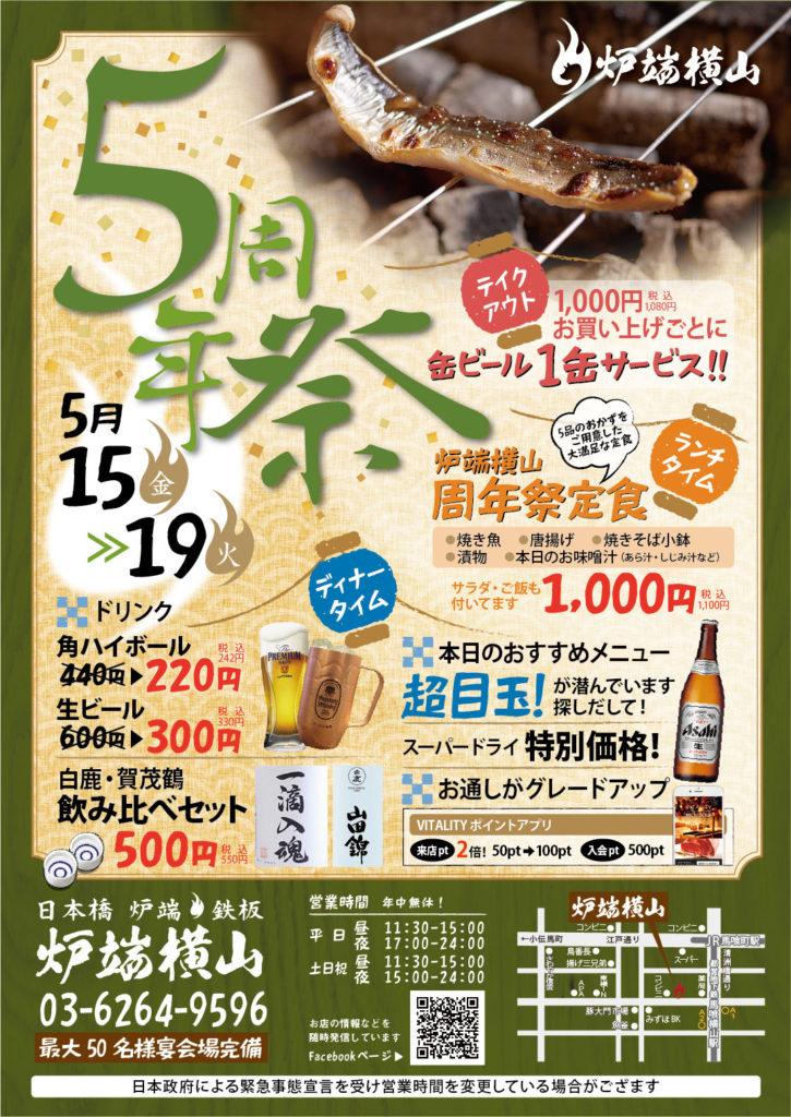 2005横山_5周年チラシ_03.jpg